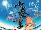 2016臺中梧棲小卷季~8/27欣賞國際級濕地景色