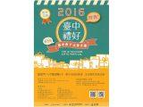 2016台中市十大伴手禮全民展售票選活動將於8月27、28日登場