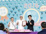 「2016臺中市十大伴手禮」評選結果出爐