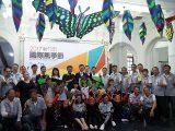 2017國際風箏節即將登場